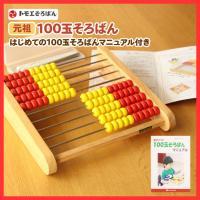 百玉そろばんは、100個の玉が数そのものを表します。玉を動かしながら数を数えたり、計算したりできるの...