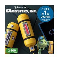 ディズニー モンスターズインク エネルギータンク型 スティック モバイルバッテリー 充電器 軽量 2...