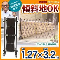 商品名:アルミゲートBXG1230Nシリーズ サイズ(オープン):W3.2m×H1.27m サイズ(...