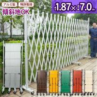 【業界初!傾斜地対応ゲート】自分で簡単取り付け可能!軽くて操作簡単。防犯対策にどうぞ。家や倉庫の入り...