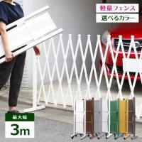 【商品名】伸縮式アルミゲート QXG1030N サイズ(オープン):オープン時:W300cm×H10...