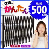 【商品名】伸縮式アルミゲート QXG1050N サイズ(オープン):オープン時:W500cm×H10...
