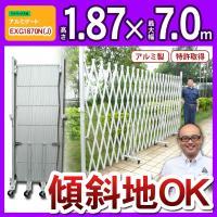 【業界初!傾斜地対応ゲート】 自分で簡単取り付け可能! 軽くて操作簡単。防犯対策にどうぞ。 家や倉庫...