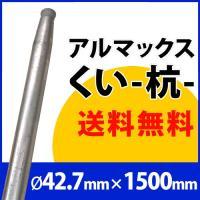 商品名:アルマックス杭(アルクイ) サイズ:直径:42.7mm 長さ:1500mm 重さ(1本あたり...