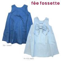フェフォセット(fee fossette) リボン付き デニムワンピース 女の子/子供服/キッズ 2...
