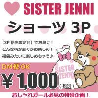 JENNI ジェニィ ショーツ 3P XS/S/M/L/LL  福袋 シスタージェニィ ジェニィ 柄...