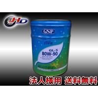 【仕様】 メーカー:GSP API規格(グレード):GL-5 SAE粘度:80W-90 セミシンセテ...