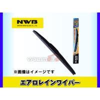 NWB エアロレインワイパー AR65 650mm   視界良好!簡単交換ドレスアップ!!  デザイ...