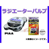 メーカー:PIAA 品番:SV56 加圧弁圧:108kPa  ※お買い上げの際は、PIAA社HPにて...