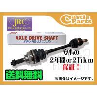 アルト HA22S HA23S リビルト ドライブシャフト 運転席側 ABS無  ジャパンリビルト ...