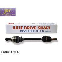 モコ MG21S 02/04〜06/02 リビルト ドライブシャフト 運転席側 ABS有  ジャパン...