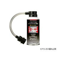 PLS-60SCの特徴  ■ノンポリマーのため、PLS-60と同様に液剤は固まりません。 ■エアコン...