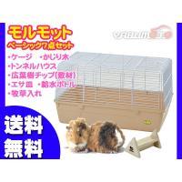 ■小動物 モルモット ベーシック7点セット  送料無料■ モルモットの為の飼育セットです。 ケージ・...