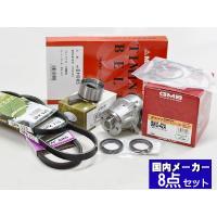 ミラ L700S L710S H10/10~H14/09 EFVE/EFDE タイミングベルト 外ベルト 8点セット 国内メーカー 在庫あり
