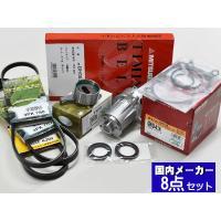 アトレー S320G S330G S330W H17/04~H19/11 EFVE/EFDE タイミングベルト 外ベルト 8点セット 国内メーカー 在庫あり