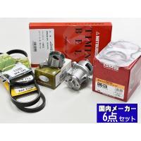 ミラジーノ L650S L660S H16/11~H21/03 タイミングベルト 外ベルト 6点セット 国内メーカー 在庫あり