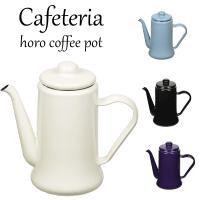 ▽商品の説明  ■ほうろう加工のおしゃれなコーヒーポットです。  ■シンプルなデザインで使いやすい!...