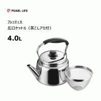 ▽商品の説明 ■深型茶こし付でお茶の煮だしに最適なケットルです♪ ■広口で本体の中までらくらく洗えて...