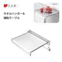 ▽商品の説明  ■シンクドアに引っ掛けて使用する補助テーブルです  ■手前にはタオルハンガーもありま...