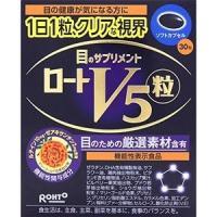 【メール便発送】 (目のサプリメント)ロートV5 30粒
