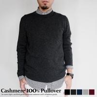 贅沢カシミヤ100% メンズ クルーネック セーター カシミア ニット ビジネス スーツ 紳士 丸首 プルオーバー カジュアル 日本製 五泉ニット