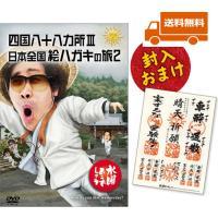 【新品】水曜どうでしょうDVD第26弾「四国八十八ヵ所III/日本全国絵ハガキの旅2」