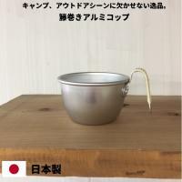 日本製 アルミコップ 籐巻き アウトドア/キャンプ/バーベキュー サイズ 持ち手含む横幅130x直径...
