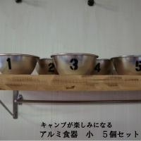 どの番号を選ぶ? 番号入りアルミ食器 小 5個セット(アウトドア・キャンプ・バーベキュー・アルミ食器...