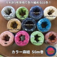 かぎ針編み カラー麻紐 50m巻 5号針用 50m巻 材質:麻 かぎ針5号使用で編めます。 コースタ...