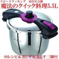 ワンダーシェフ 魔法のクイック料理5.5L IH高圧圧力鍋 レシピブック付 (ステンレス圧力鍋・IH...