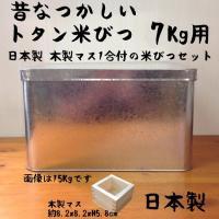トタン 米びつ 7Kg&木製枡セット 日本製 トタン製物入れ昔懐かしい、日本製のトタン米びつです。米...