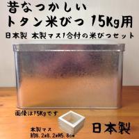 トタン 米びつ 15Kg&木製枡セット 日本製 トタン製物入れ 昔懐かしい、日本製のトタン米びつです...