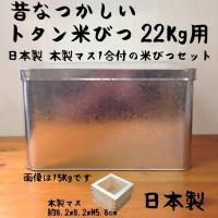 トタン 米びつ 22Kg&木製枡セット 日本製 トタン製物入れ昔懐かしい、日本製のトタン米びつです。...