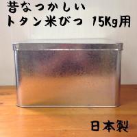 トタン 米びつ 15Kg 日本製 トタン製物入れ昔懐かしい、日本製のトタン米びつです。米びつとしては...