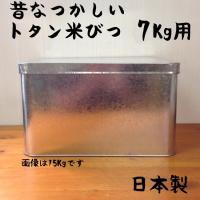 トタン 米びつ 7Kg 日本製 トタン製物入れ昔懐かしい、日本製のトタン米びつです。米びつとしてはも...