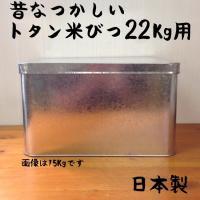 トタン 米びつ 22Kg 日本製 トタン製物入れ昔懐かしい、日本製のトタン米びつです。米びつとしては...