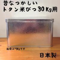 トタン 米びつ 30Kg 日本製 トタン製物入れ 昔懐かしい、日本製のトタン米びつです。 米びつとし...