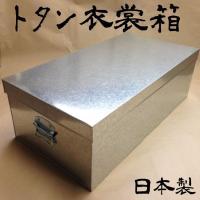 トタン 衣裳ケース 日本製 トタン製衣裳箱 並巾 トタン収納ケース昔懐かしい、日本製のトタン衣裳ケー...