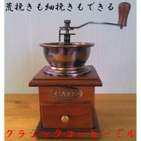 クラシック コーヒーミル   本体 鉄(ブロンズメッキ)、木材  製品サイズ 160x100x180...