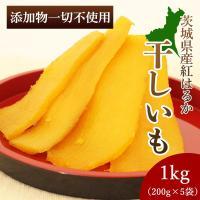 干し芋 紅はるか 1kg 200g×5袋 茨城県 国産 ほしいも ギフト