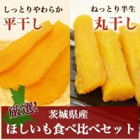 焼き芋 茨城県の厳選干しいも 丸干し芋・平干し芋をセットでお届けします! 添加物を一切使用せずに作り...
