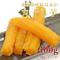 茨城県産の紅はるか 干し芋 丸干し 添加物を一切使用せずに作り上げたほしいも 安心安全の国産さつまい...