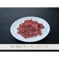 ジルコン乳濁釉に添加して明るいピンクが得られます。