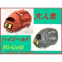 Hi-Goldはとても信念を持ってグラブ作りをする 有名なメーカーで当店も自信を持って販売しておりま...