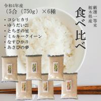 平成29年度栃木県産米です。農家さんから直接買い取り、厳正な検査を通過した正真正銘の一等米です。  ...
