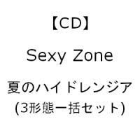 【同時購入特典付】【CD】Sexy Zone / 夏のハイドレンジア(3形態一括セット)
