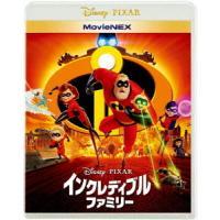 <BLU-R> インクレディブル・ファミリー MovieNEX ブルーレイ+DVDセット