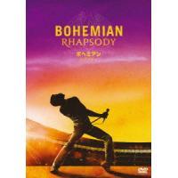 【DVD】 ボヘミアン・ラプソディ