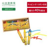 【山田養蜂場】【ギフト包装無料】 みつばちクレヨン 1箱(18色入)