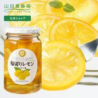 【山田養蜂場】輪切りレモンはちみつ漬(420g×1本) /はちみつ /ギフト